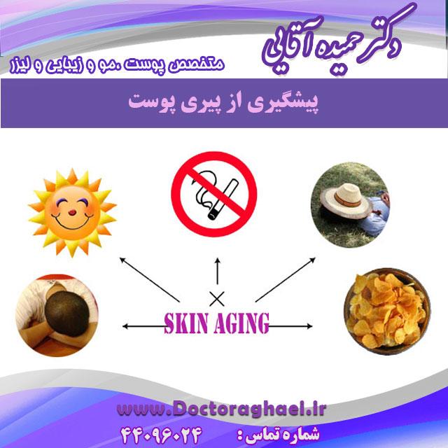 پیشگیری از پیری پوست
